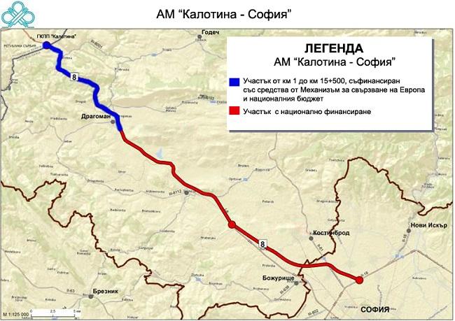 Подписаха договора за 14,5 км от Калотина до Драгоман