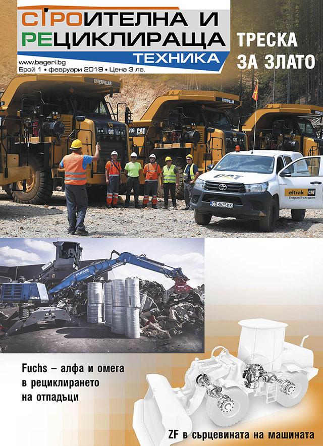 Сп. Строителна и рециклираща техника, бр. 1/2019 г.