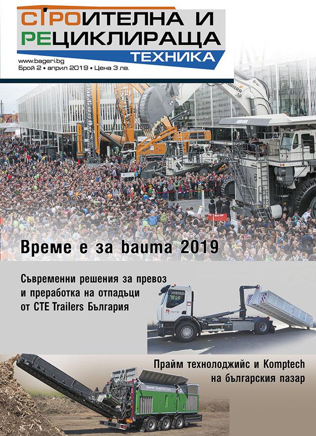 Излезе брой 2/2019 на сп. СТРОИТЕЛНА и РЕЦИКЛИРАЩА ТЕХНИКА