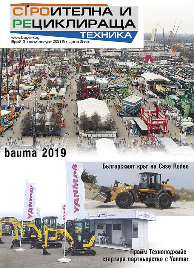Сп. Строителна и рециклираща техника, бр. 3/2019 г.