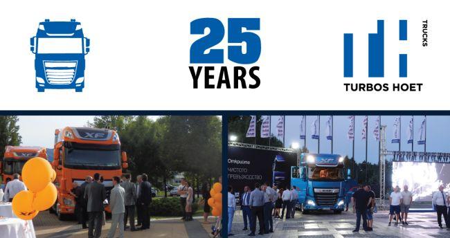 Официалният вносител на DAF за България на 25