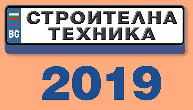 2019 година през погледа на СТРОИТЕЛНА ТЕХНИКА