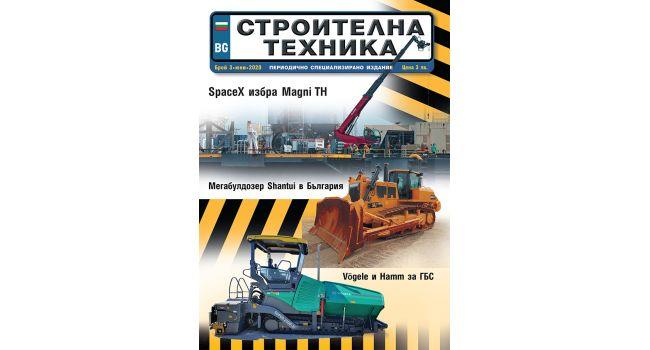 Излезе брой 3/2020 на сп. СТРОИТЕЛНА ТЕХНИКА (плюс безплатен електронен вариант)