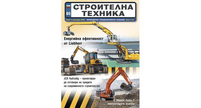 Излезе брой 5/2020 на сп. СТРОИТЕЛНА ТЕХНИКА (плюс безплатен електронен вариант)