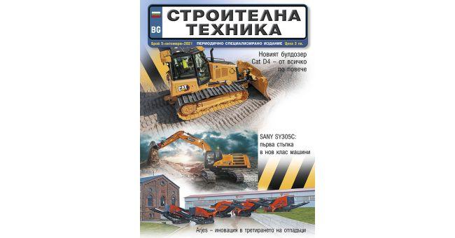 Излезе брой 5/2021 на сп. СТРОИТЕЛНА ТЕХНИКА – на хартия и онлайн